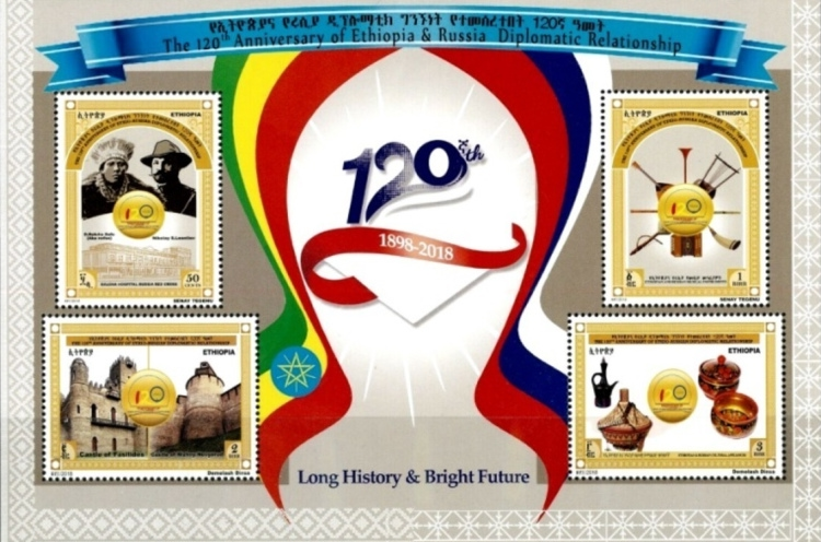 [The 120th Anniversary of Diplomatic Relations with Russia, Typ ]
