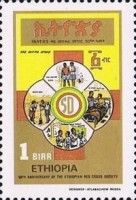 [The 50th Anniversary of Ethiopian Red Cross, Typ AMM]