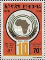 [The 10th Anniversary of Pan-African Postal Union, Typ ARG1]