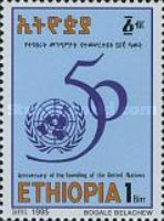 [The 50th Anniversary of the United Nations, Typ AWF2]
