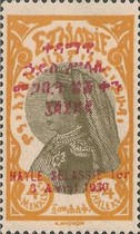 [Proclamation of King Tafari as King Haile Selassie, type BC5]