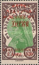 [Proclamation of King Tafari as King Haile Selassie, type BC9]