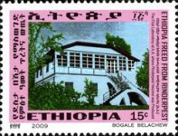 [Ethiopia Freed from Rinderpest, Typ BFI]