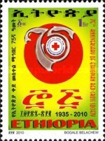[The 75th Anniversary of the Ethiopian Red Cross Association, Typ BFT]