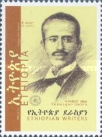 [Famous People - Ethiopian Writers, Typ BGU]