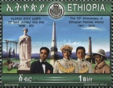 [The 75th Anniversary of the Ethiopian Patriots Victory, type BJL]