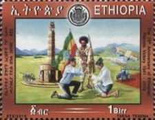 [The 75th Anniversary of the Ethiopian Patriots Victory, type BJM]