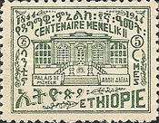 [The 100th Anniversary of the Birth of Emperor Menelik II, type BX]