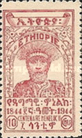 [The 100th Anniversary of the Birth of Emperor Menelik II, type BY]