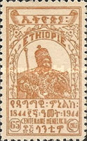 [The 100th Anniversary of the Birth of Emperor Menelik II, type CB]
