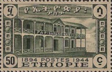 [The 50th Anniversary of Ethiopia's Postal System, type CI]