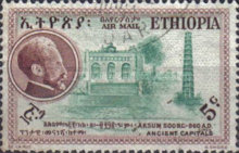 [Airmail - Ancient Capitals of Ethiopia, Typ LG]