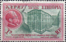 [Airmail - Ancient Capitals of Ethiopia, Typ LH]