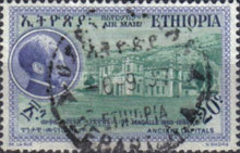 [Airmail - Ancient Capitals of Ethiopia, Typ LJ]