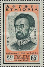 [The 30th Anniversary of Emperor Haile Selassie's Coronation, Typ ME3]