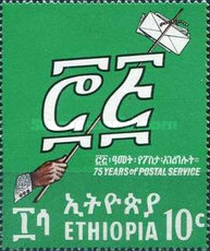 [The 75th Anniversary of Ethiopian Postal Service, Typ SJ]