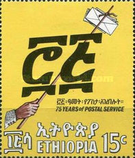 [The 75th Anniversary of Ethiopian Postal Service, Typ SK]