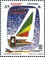 [Airmail - The 25th Anniversary of Ethiopian Airlines, type UI]