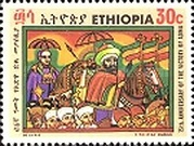 [The 75th Anniversary of Victory of Adwa, type UW]