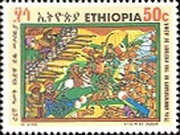 [The 75th Anniversary of Victory of Adwa, type UX]