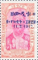 [Coronation of King Zeoditu - No. 90-96 Overprinted, type V8]