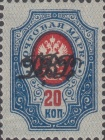 [Russian Stamps Overprinted