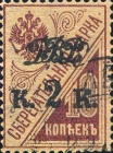 [Russian Stamps of 1918 Overprinted