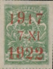 """[The 5th Anniversary of the October Revolution - Stamps of 1921 Overprinted """"1917 7-XI 1922"""" in Red, Typ E4]"""