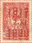 """[The 5th Anniversary of the October Revolution - Stamps of 1921 Overprinted """"1917 7-XI 1922"""" in Red, Typ E5]"""