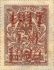 """[The 5th Anniversary of the October Revolution - Stamps of 1921 Overprinted """"1917 7-XI 1922"""" in Red, Typ E6]"""