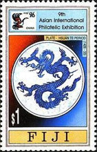 """[The 9th Anniversary of the Asian International Stamp Exhibition """"CHINA '96"""" - Beijing, China, type YV]"""