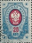 [As Russian stamps, but small circles in the corners, type H2]