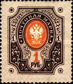 [As Russian stamps, but small circles in the corners, Typ J]