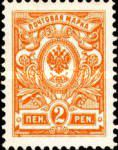 [Russian stamps, Typ P]