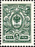 [Russian stamps, Typ P1]
