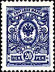 [Russian stamps, Typ P3]