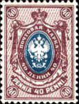 [Russian stamps, Typ R]