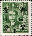 [China Empire Postage Stamps Surcharged, type A]