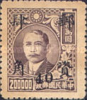 [China Empire Postage Stamps Surcharged, type A10]