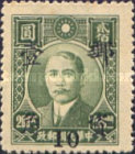 [China Empire Postage Stamps Surcharged, type A4]