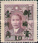 [China Empire Postage Stamps Surcharged, type A6]