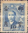 [China Empire Postage Stamps Surcharged, type A7]