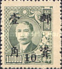 [China Empire Postage Stamps Surcharged, type A8]