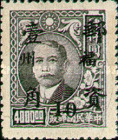 [China Empire Postage Stamps Surcharged, type A9]