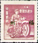 [China Empire Postage Stamps Overprinted, type C1]
