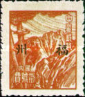 [China Empire Postage Stamps Overprinted, type C2]