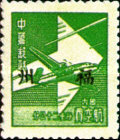 [Airmail - China Empire Stamp Overprinted, type D]
