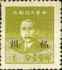 [China Empire Postage Stamps Overprinted, type E]