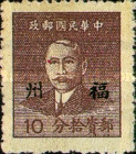 [China Empire Postage Stamps Overprinted, type E2]
