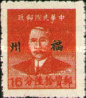 [China Empire Postage Stamps Overprinted, type E3]
